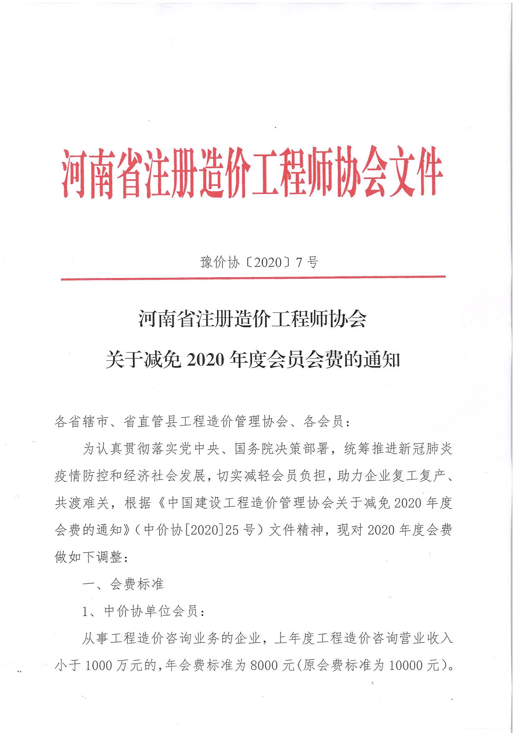 河南省造价网发布减免注册造价工程师2020年度会员会费的通知