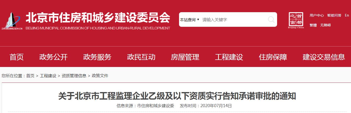 北京市住建委关于市工程监理企业乙级及以下资质实行告知承诺审批的通知