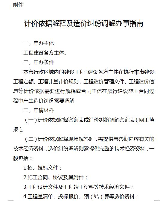 重庆市住建委关于进一步做好计价依据解释及造价纠纷调解工作的通知