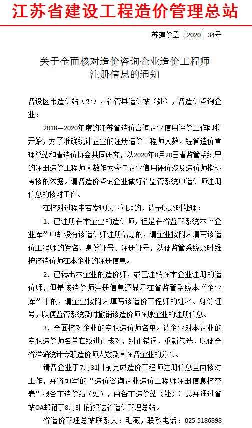 江苏省造价网关于核对造价咨询企业造价工程师注册信息的通知