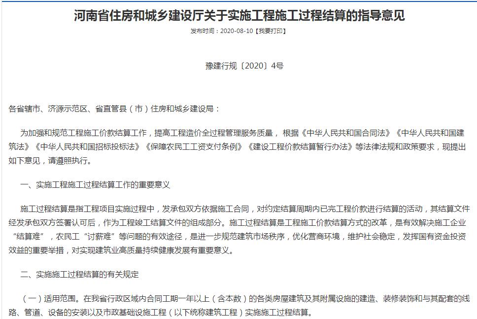 河南省住建厅关于实施工程施工过程结算的指导意见