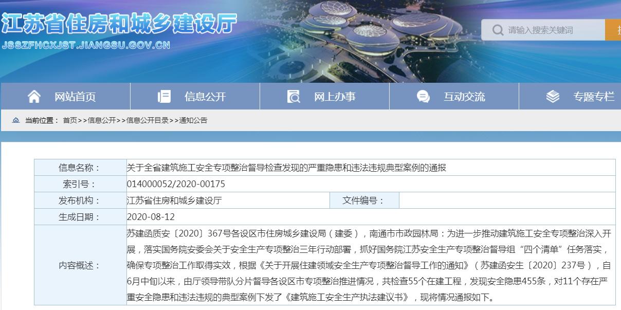 江苏工程造价网关于建筑施工安全专项整治督导检查发现的严重隐患和违法违规典型案例的通报