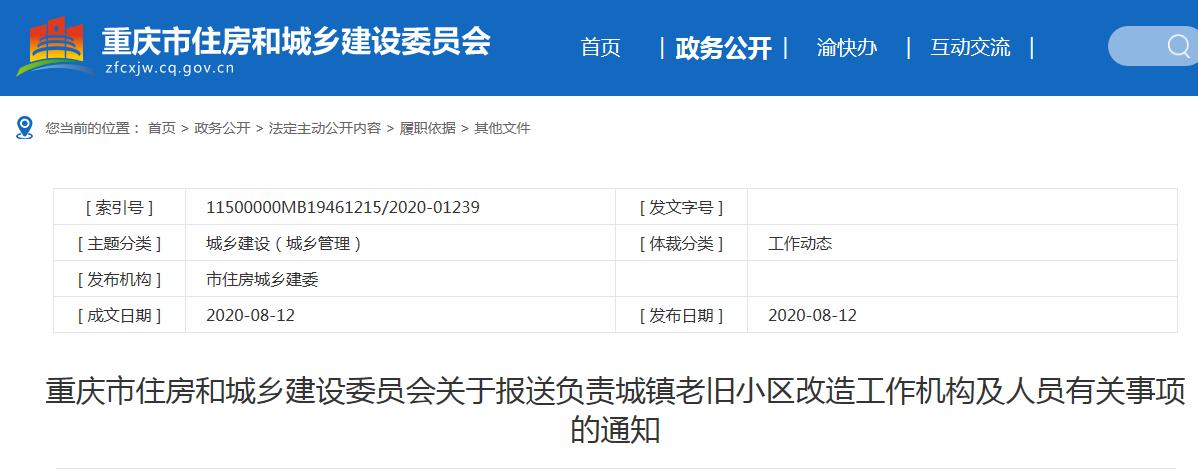 重庆市住建设委关于报送负责老旧小区建设改造工作机构及人员有关事项的通知