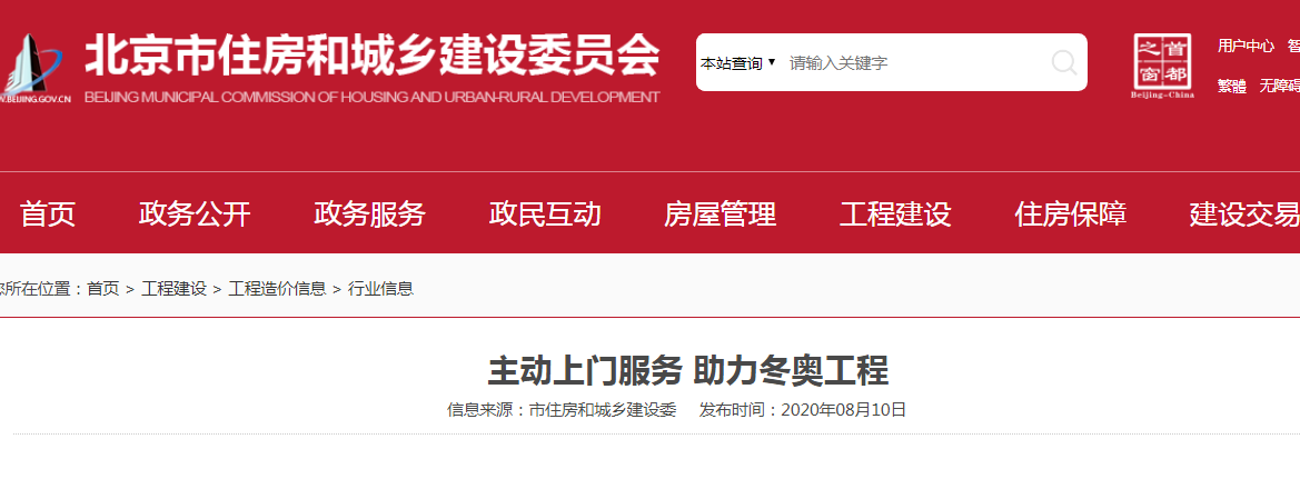 北京住建委造价信息——关于主动上门服务助力冬奥工程