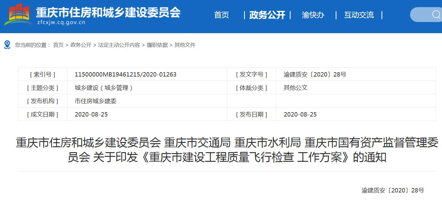 重庆市市交通局市水利局市国有资产监督管理委员会 关于印发《重庆市建设工程质量飞行检查 工作方案》的通知