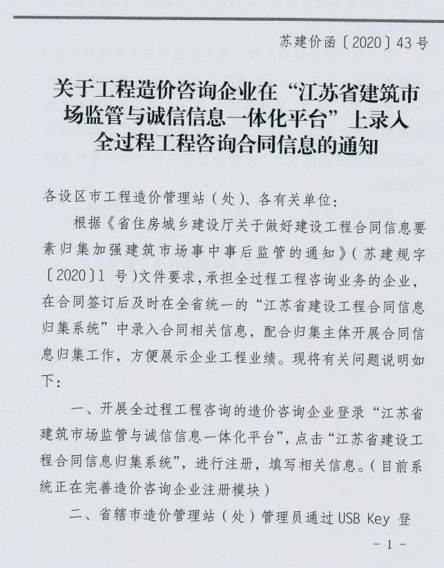 """江苏省关于工程造价咨询企业在""""江苏省建筑市场监管与诚信信息一体化平台""""上录入全过程工程咨询合同信息的通知"""