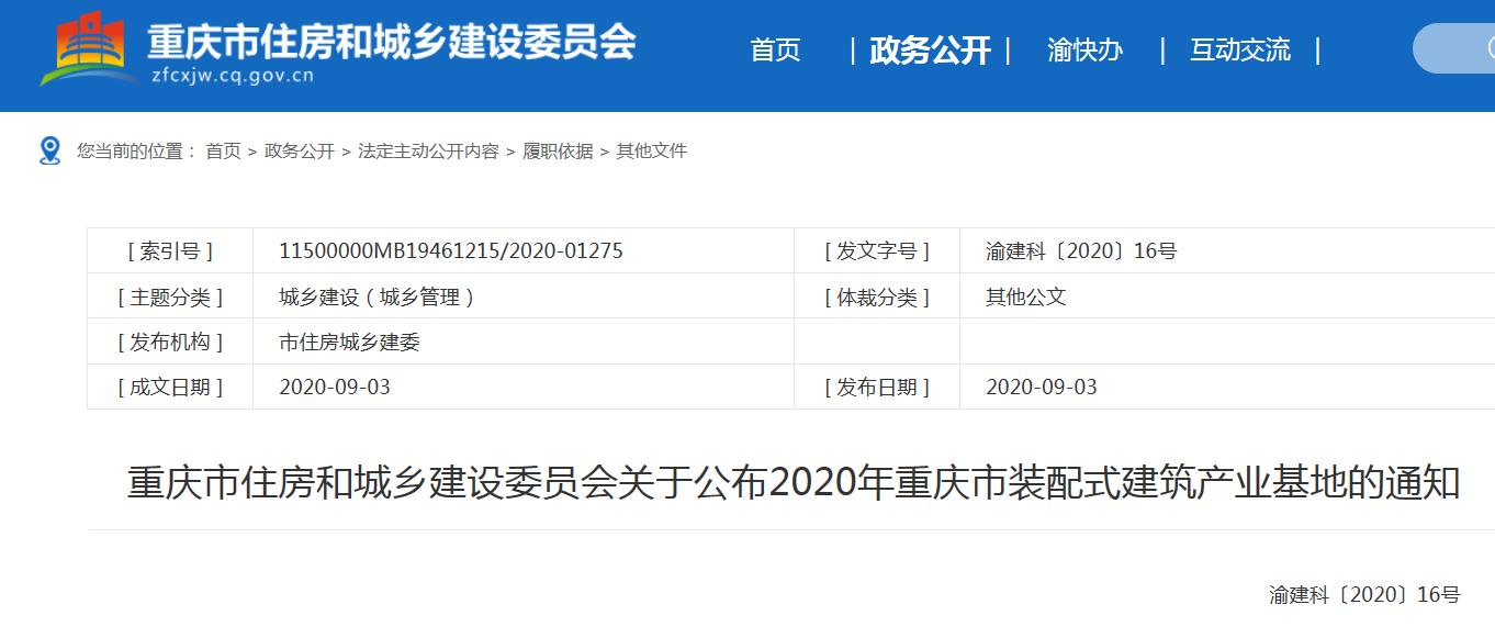 重庆市住建委关于印发《重庆市房屋市政工程建筑垃圾 减量化工作实施方案》的通知