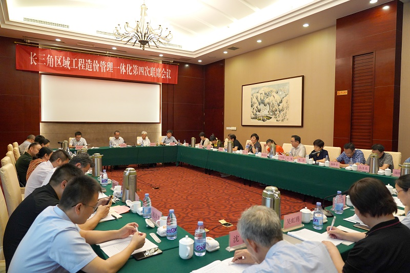 江苏造价信息:长三角区域工程造价管理一体化第四次联席会议在南京召开