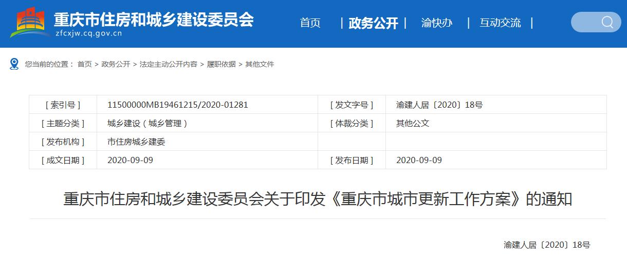 重庆市住建委关于印发《重庆市城市更新工作方案》的通知