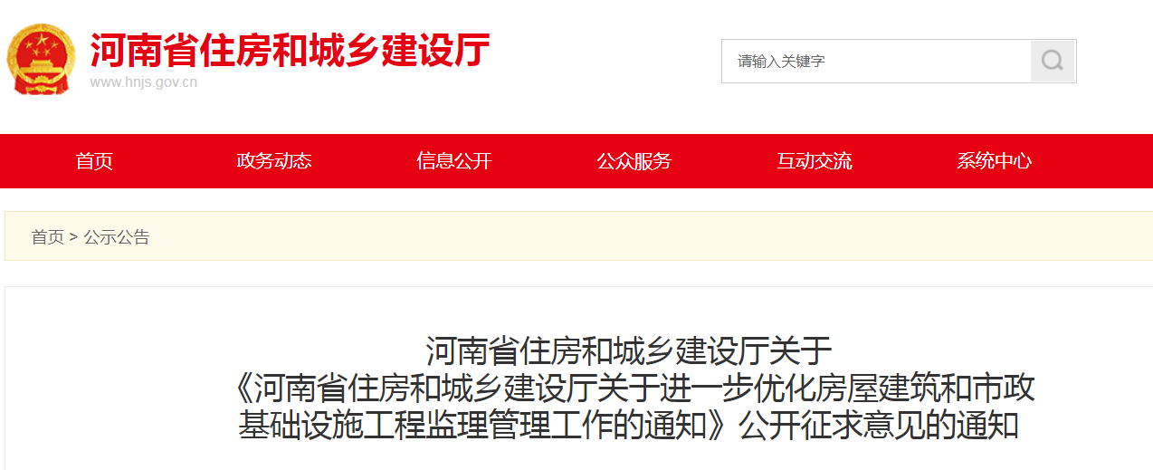 河南省住建厅关于 《…关于进一步优化房屋建筑和市政基础设施工程监理管理工作的通知》公开征求意见的通知