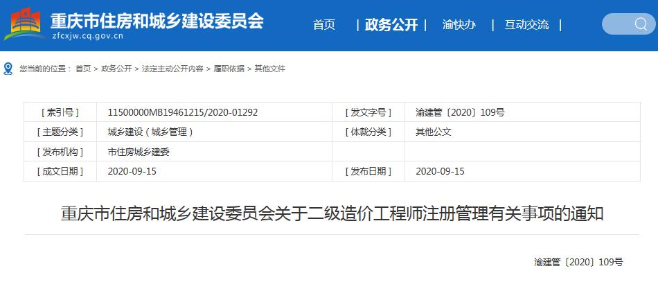 重庆市住建委关于二级造价工程师注册管理有关事项的通知