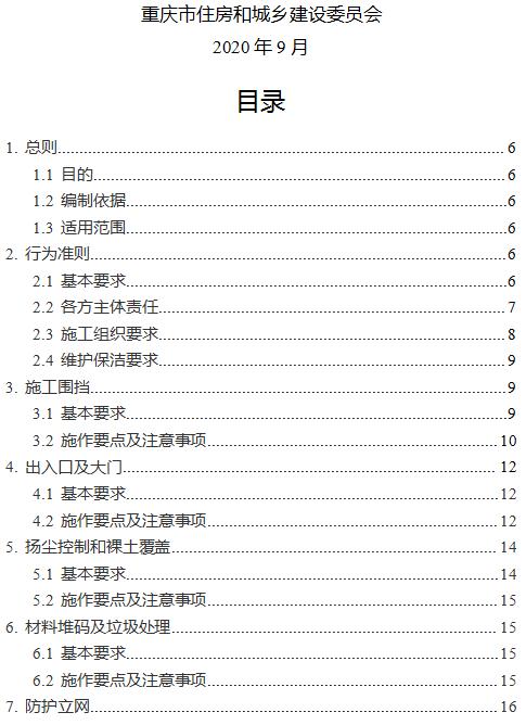 重庆市住建设委《重庆市房屋建筑和市政基础设施工程施工现场文明施工标准(试行)》