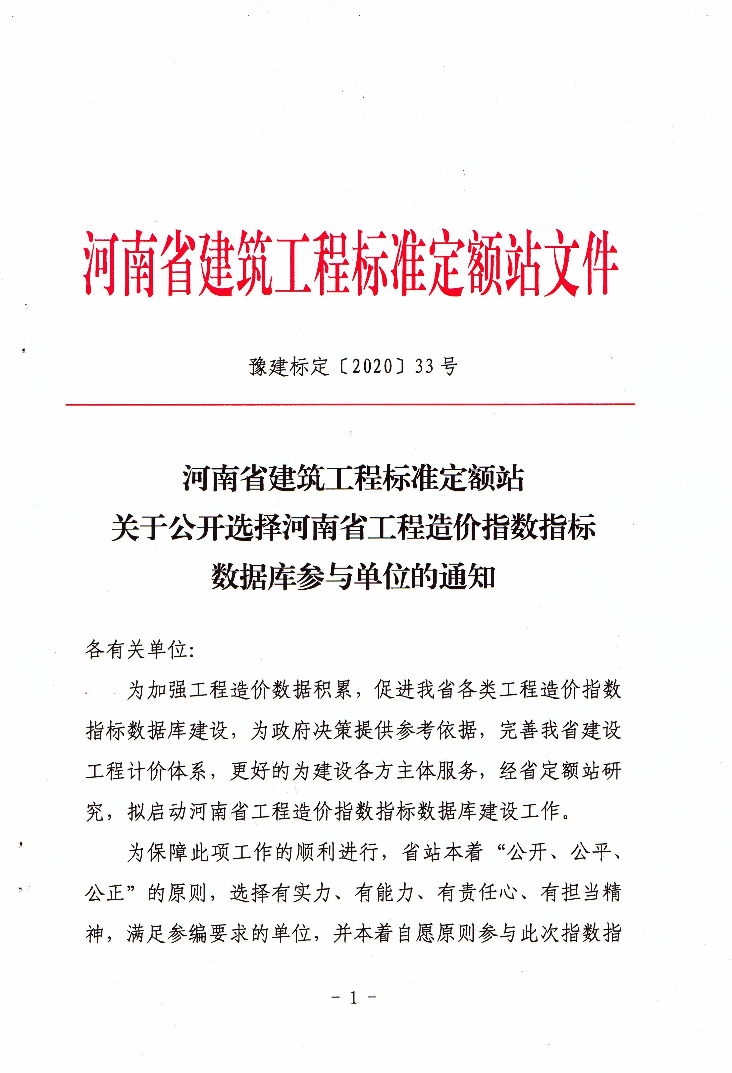 河南省建筑工程标准定额站关于公开选择河南省工程造价指数指标数据库参与单位的通知
