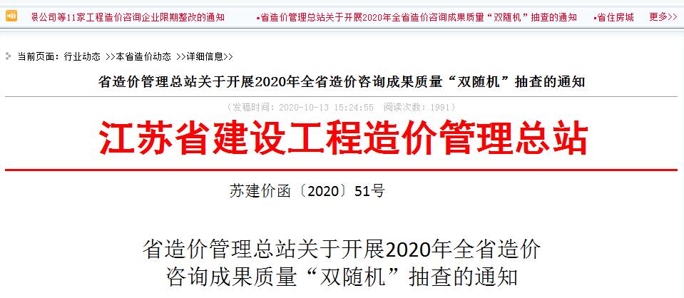 """江苏省造价管理关于开展2020年全省造价咨询成果质量""""双随机""""抽查的通知"""