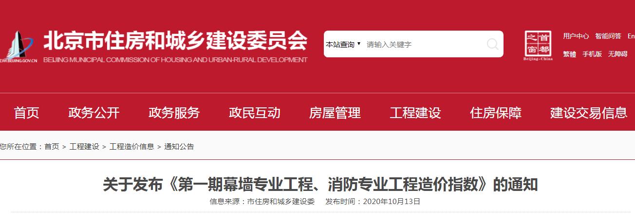 北京市住建委关于发布《第一期幕墙专业工程、消防专业工程造价指数》的通知