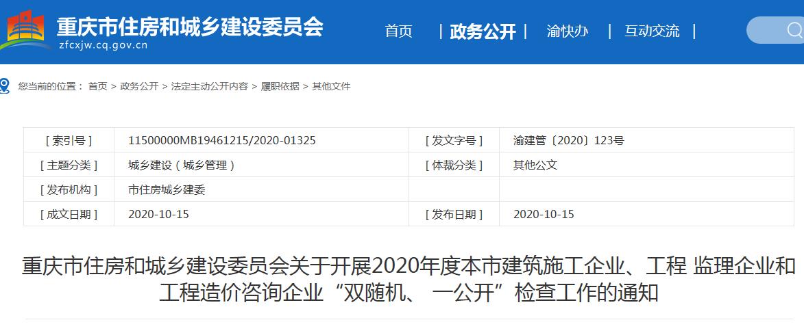 """重庆市住建委关于开展2020年度本市建筑施工、监理企业和工程造价咨询企业""""双随机、 一公开""""检查工作的通知"""