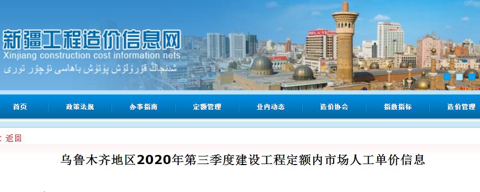 新疆工程造价乌鲁木齐地区2020年第三季度建设工程定额内市场人工单价信息