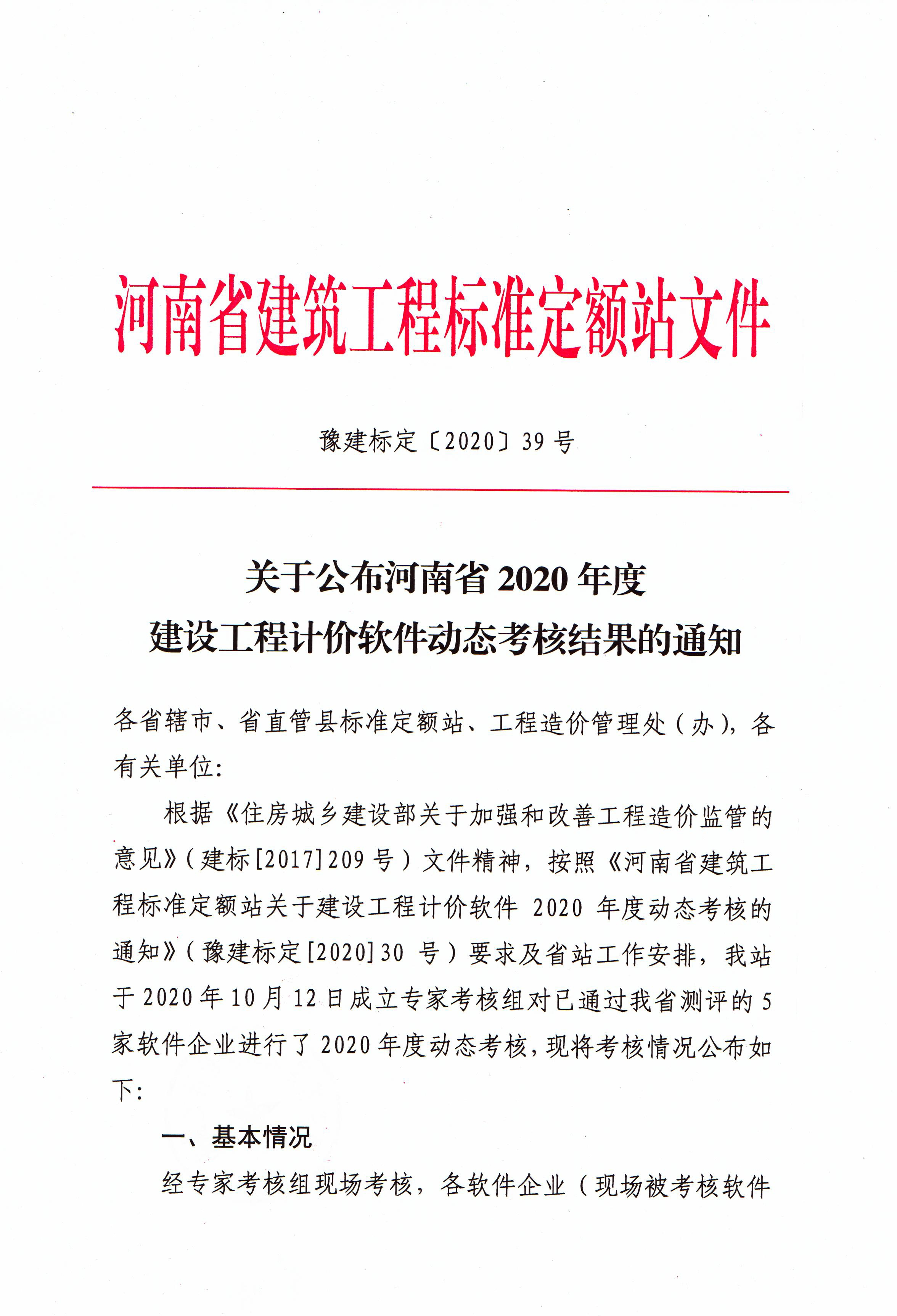 河南工程造价信息网关于公布河南省2020年度建设工程计价软件动态考核结果的通知