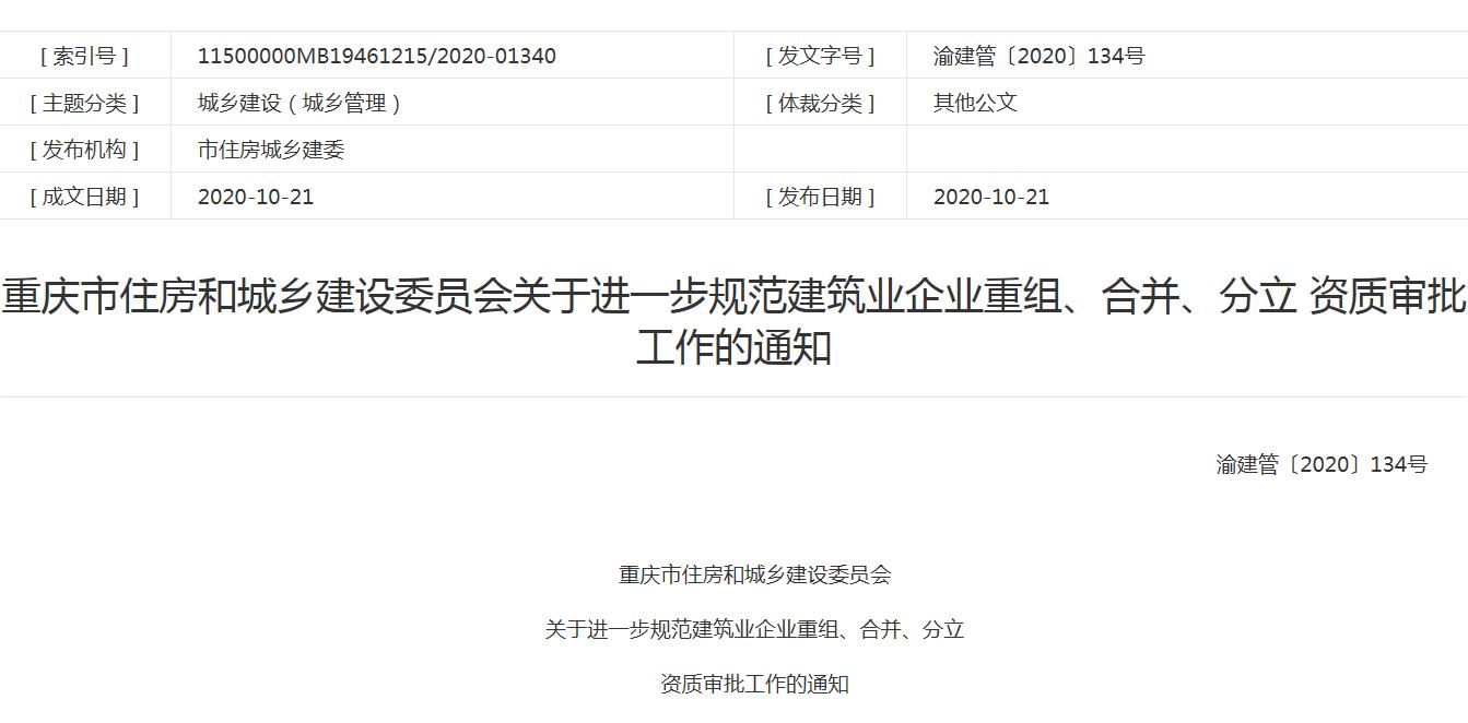 重庆市住建委关于进一步规范建筑业企业重组、合并、分立 资质审批工作的通知