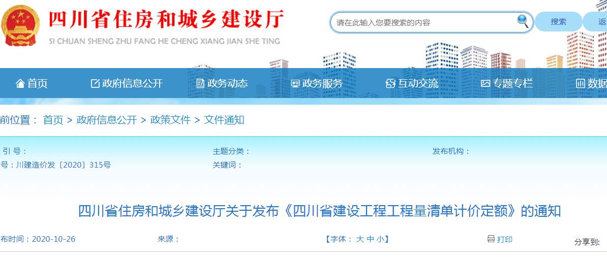 四川省住建厅关于发布《四川省建设工程工程量清单计价定额》的通知