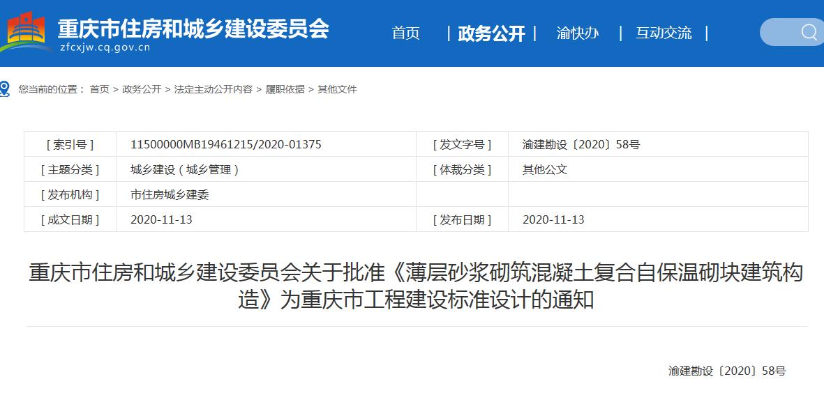 重庆市住建委关于批准《薄层砂浆砌筑混凝土复合自保温砌块建筑构造》为重庆市工程建设标准设计的通知