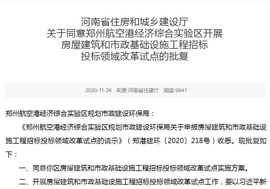 河南省住建厅关于同意郑州航空港经济综合实验区开展房屋建筑和市政基础设施工程招投标领域改革试点的批复