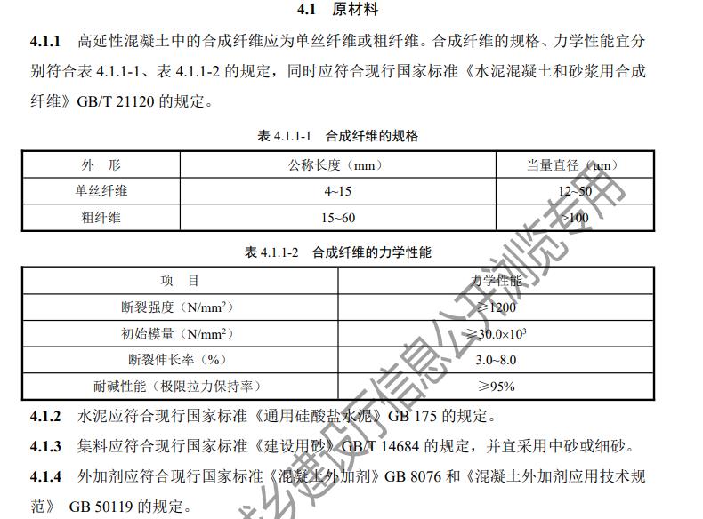河南省住建厅关于发布工程建设标准《高延性混凝土 农房加固技术标准》的公告