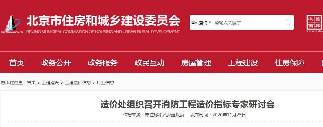 北京市造价处组织召开消防工程造价指标专家研讨会
