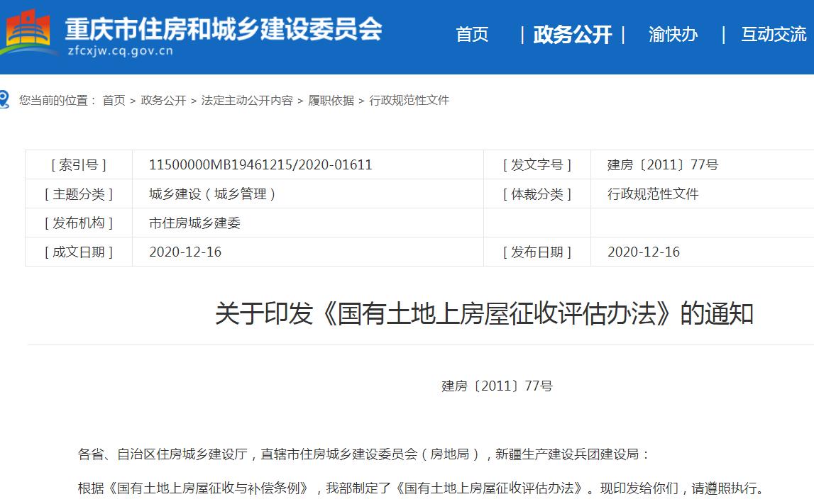 重庆市住建委关于印发《国有土地上房屋征收评估办法》的通知