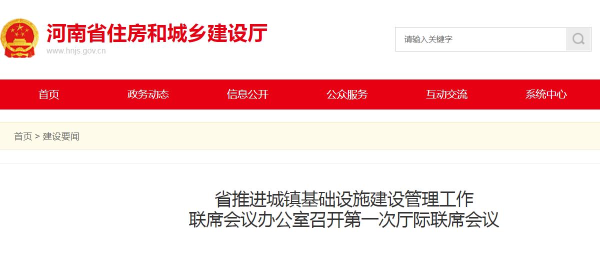 河南省住建厅关于省推进城镇基础设施建设管理工作联席会议办公室召开第一次厅际联席会议