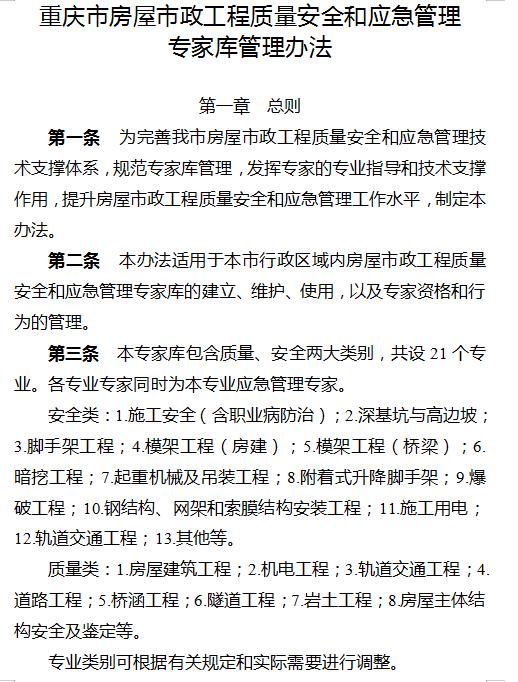 重庆市住建委关于印发《重庆市房屋市政工程质量安全和应急管理专家库管理办法》的通知