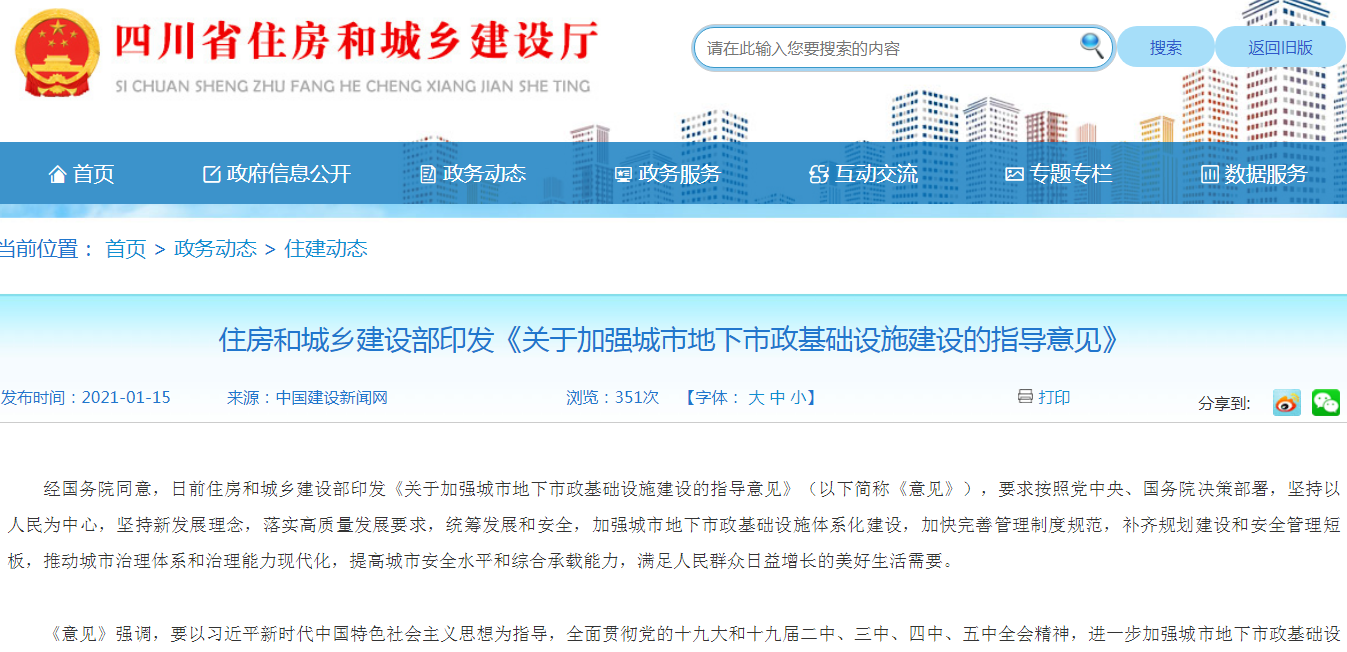 四川省住建部印发《关于加强城市地下市政基础设施建设的指导意见》