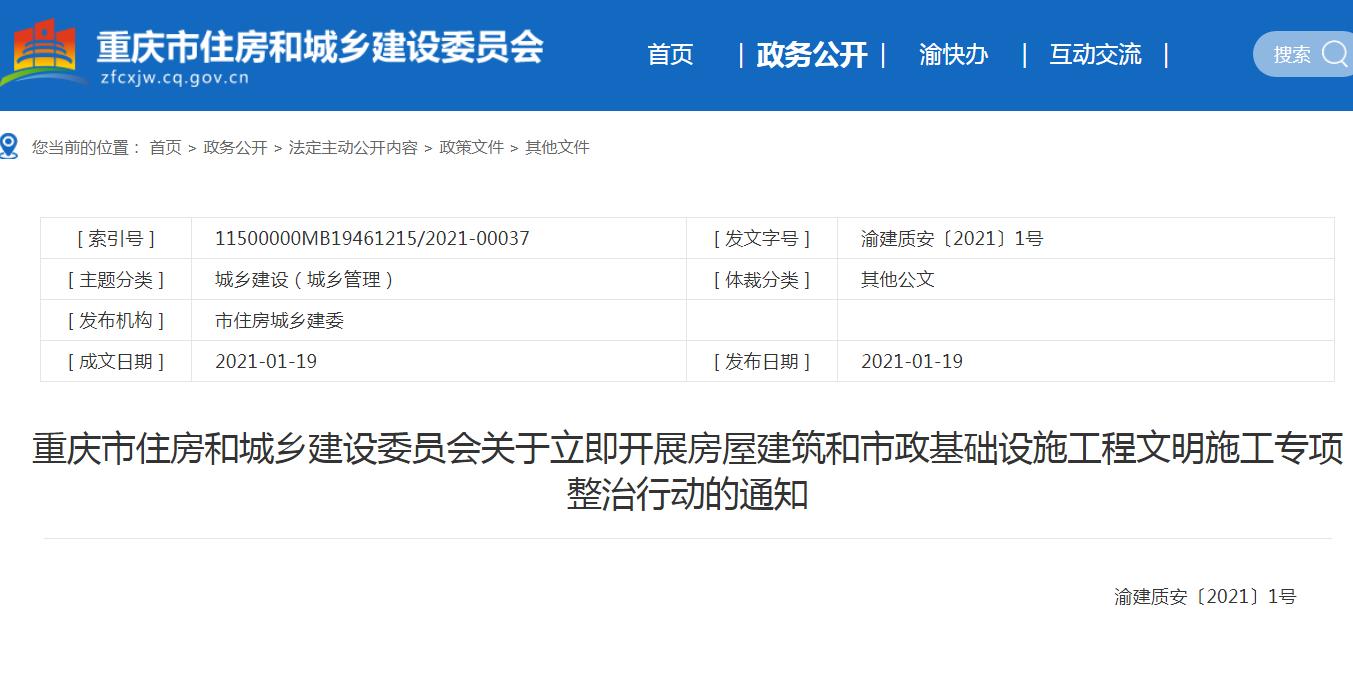 重庆市住建委关于立即开展房屋建筑和市政基础设施工程文明施工专项整治行动的通知