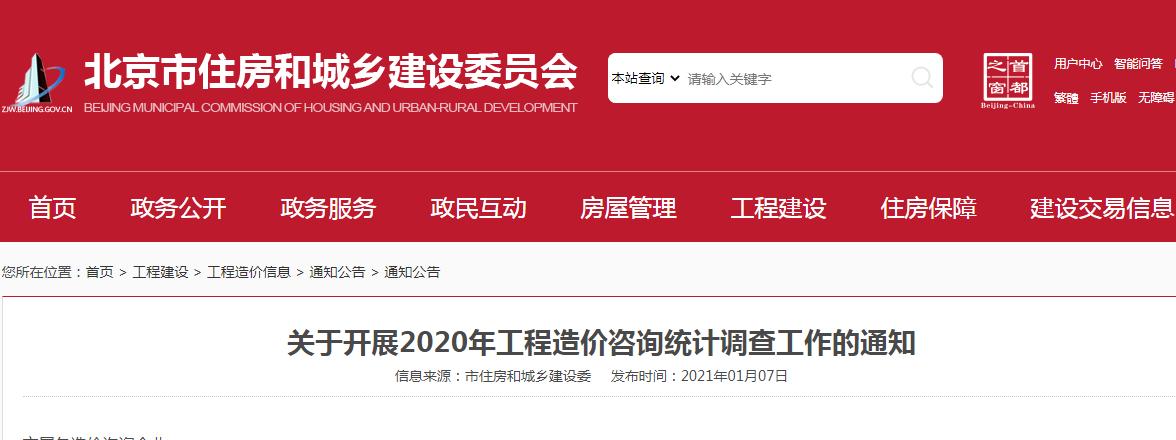 北京市住建委关于开展2020年工程造价咨询统计调查工作