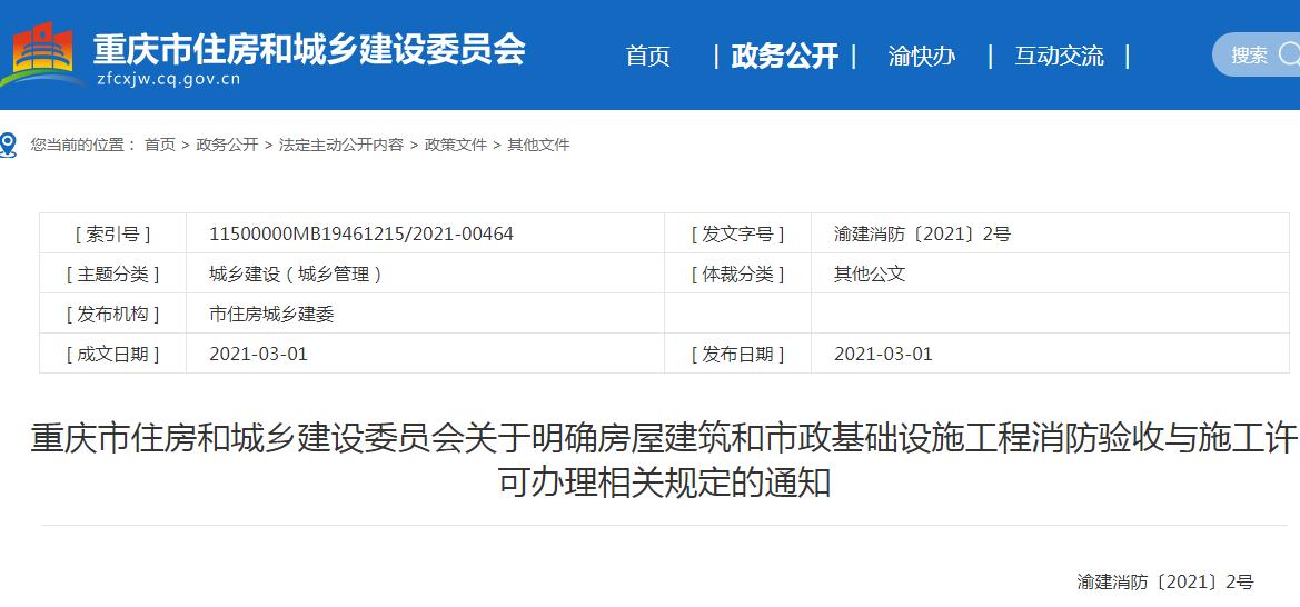 重庆市住建委关于明确房屋建筑和市政基础设施工程消防验收与施工许可办理相关规定的通知