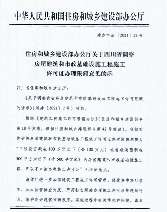 四川省住建厅关于转发《住房和城乡建设部办公厅关于四川省调整房屋建筑和市政基础设施工程施工许可证办理限额意见的函》的通知