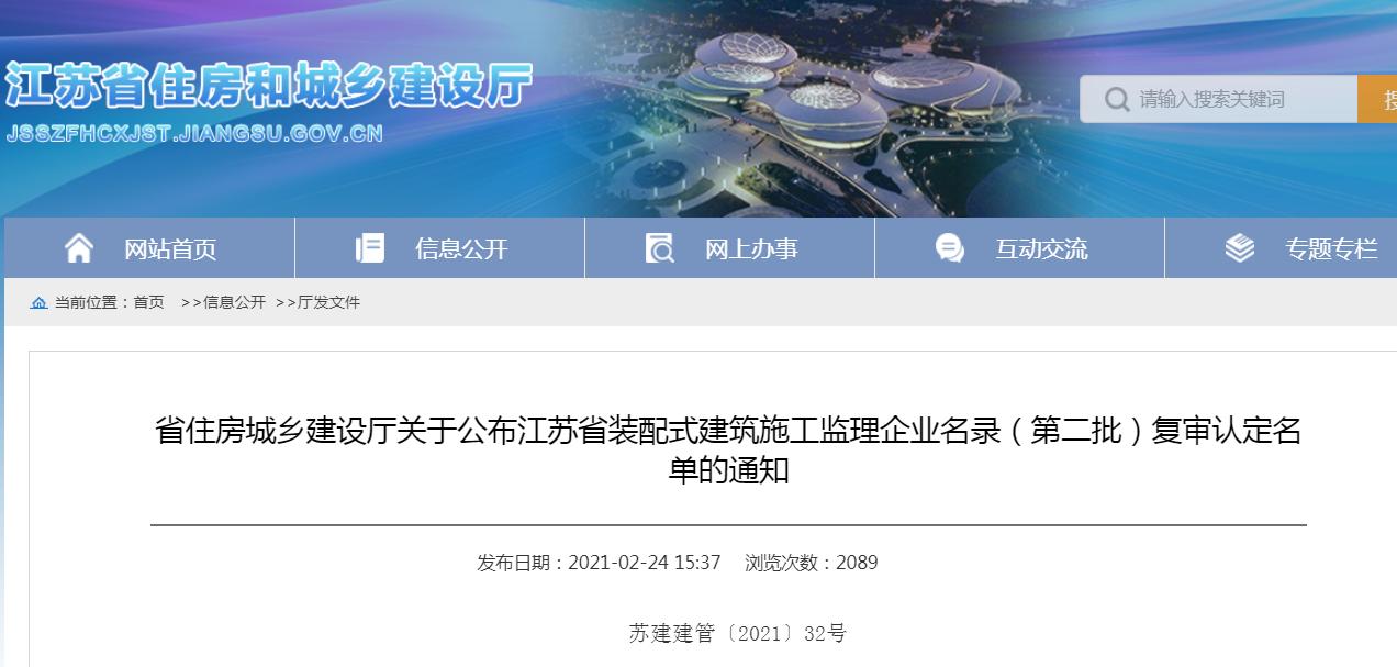 江苏省住建厅关于公布省装配式建筑施工监理企业名录(第二批)复审认定名单的通知