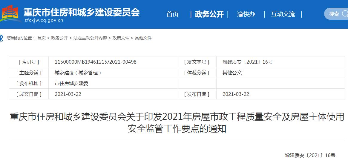 重庆市住建委关于印发2021年房屋市政工程质量安全及房屋主体使用安全监管工作要点的通知
