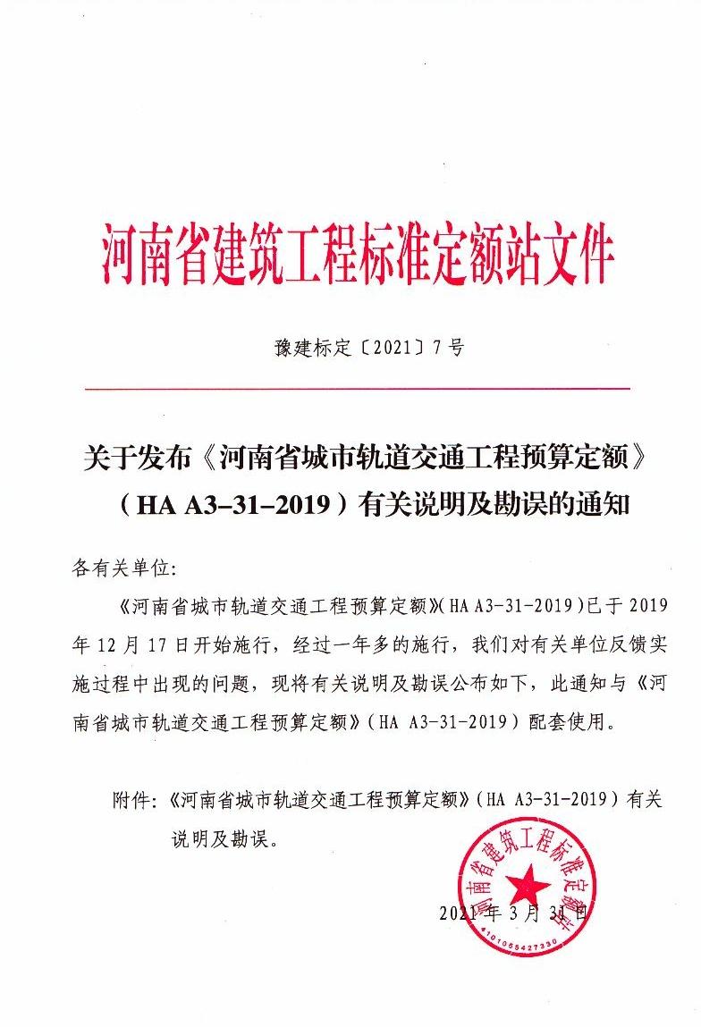 河南工程造价信息关于发布《河南省城市轨道交通工程预算定额》(HAA3—31—2019)有关说明及勘误的通知