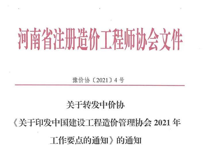 """发布《全省标准定额系统组织""""千名造价师工程造价技术服务下基层活动""""实施方案》的公告"""
